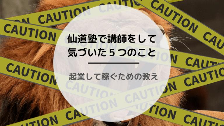 仙道塾でセミナー講師をやって気づいた起業家に大切な5つのこと