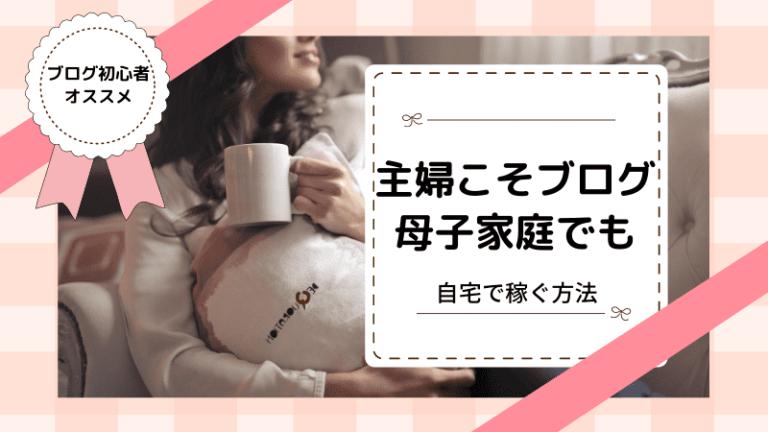 主婦・シングルマザー が起業して稼ぐ|まずはブログを始めよう