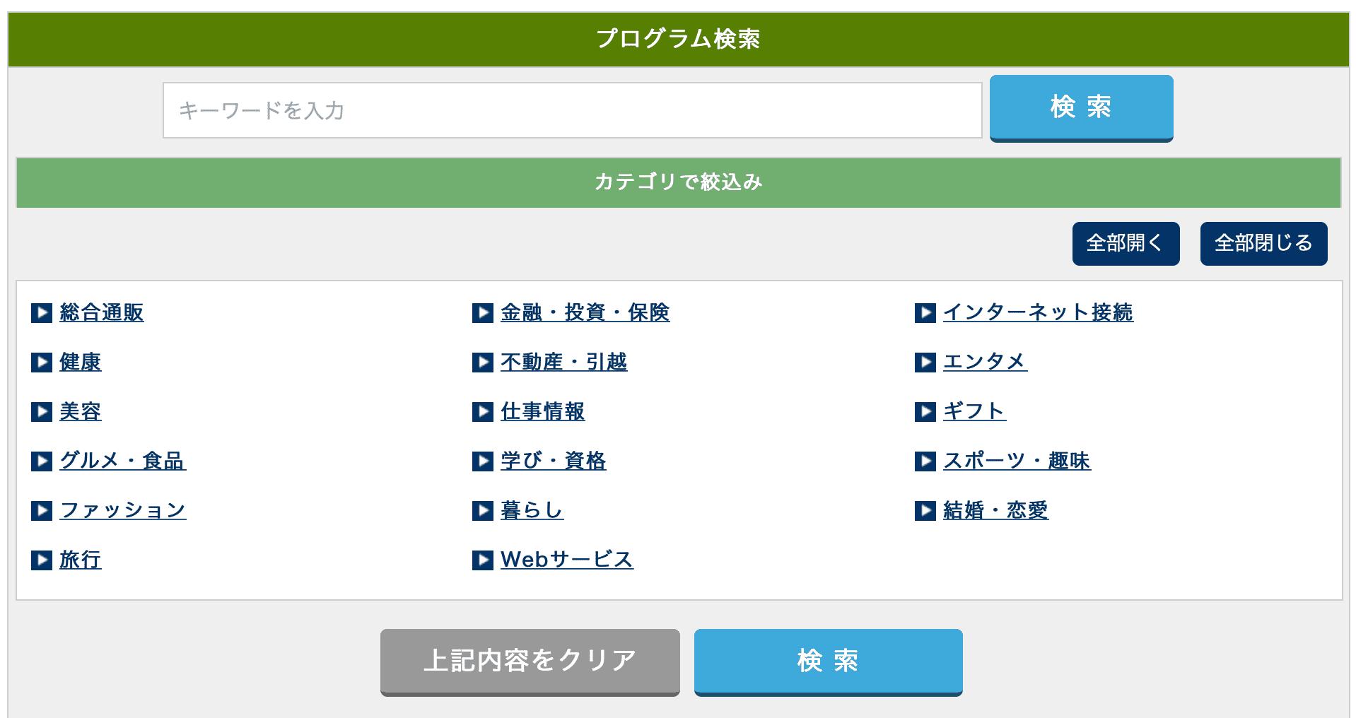 A8.net カテゴリー