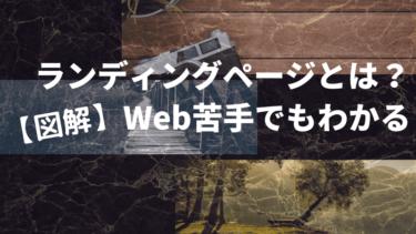 【図解】ランディングページとは何か? Web苦手でもわかりやすく解説