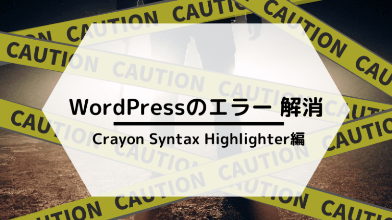 Crayon Syntax Highlighterが使えない|エラーが出た時の対処法【メモ】