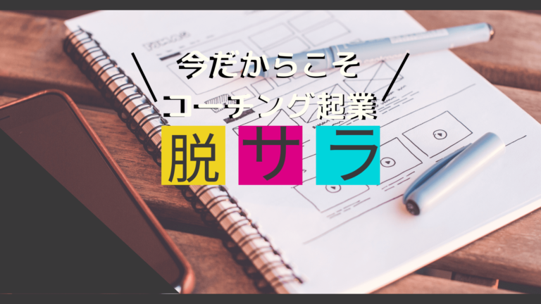 【厳選5選】サラリーマンを辞めてコーチングビジネスを起業するメリット