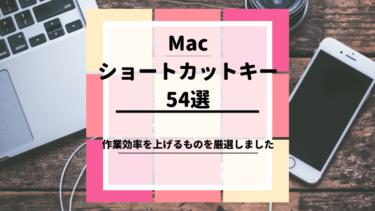 MacOSで作業効率を上げるショートカットキー54選